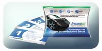 Продукция NANOLUX нанолюкс для автомобиля и дома, полироль для кузова, очиститель кондиционеров, антидождь.